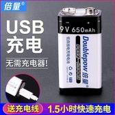 充電電池大容量9v電池650mAh充電無線麥克風KTV儀器儀表9伏方塊方形萬用 大宅女韓國館韓國館