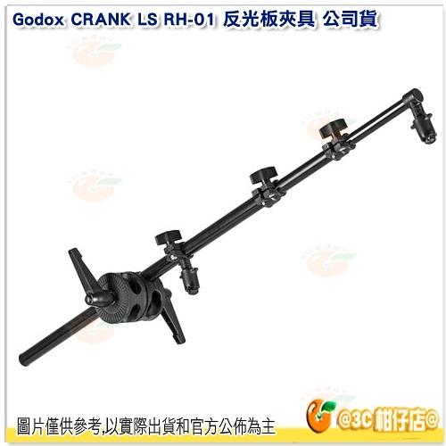 神牛 Godox CRANK LA-RH-01 反光板夾具 公司貨 鋁材不含燈架 懸臂式旋轉 RH01