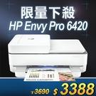 【限量下殺20台】HP Envy Pro...