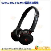 CORAL BMD-800 MP3藍芽無線耳機 公司貨 藍芽 MP3 隱藏式全向麥克風 免持接聽 可插記憶卡micro SD