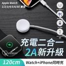 升級版 Apple Watch 二合一 充電線 一拖二 120cm Lightning 充電 2A 手錶 手機 同時充電 便攜