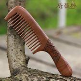 大號桃木梳子創意防靜電防脫發卷發寬齒家用定制