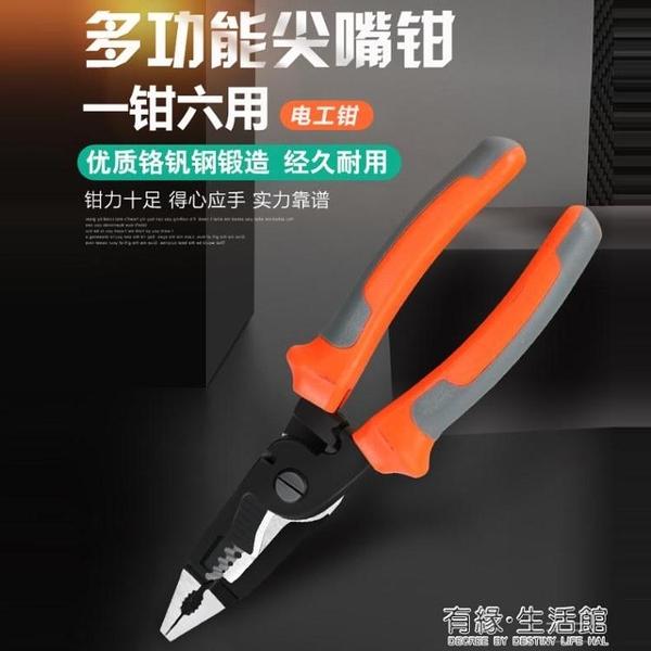 電工多功能剝線鉗8寸尖嘴剪線撥線鉗子電纜剝扒皮刀壓線端子工具 有緣生活館