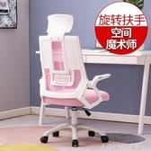 電腦椅家用會議辦公椅升降轉椅職員學習網布座椅人體工學靠背椅子 NMS 樂活生活館