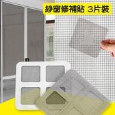 紗窗修補片 紗窗貼 紗窗修補 自黏式 補洞貼 防蚊 防蟲