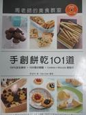 【書寶二手書T5/餐飲_YHF】手創餅乾101道.周老師的美食教室_周淑玲