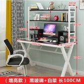 電腦桌台式家用書桌簡約現代學習桌多功能經濟型書架組合寫字桌 DF  玫瑰女孩