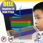 ® Ezstick DELL Inspiron 14 7490 P115G 防藍光螢幕貼 抗藍光 (可選鏡面或霧面)