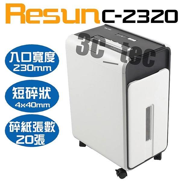 理想牌 Resun C-2320 碎紙機 A4 短碎狀 4x40mm 可碎光碟片 信用卡