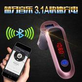 車載播放器 車載MP3藍牙播放器接收器免提電話汽車點煙器充電器【雙11八折搶先購】