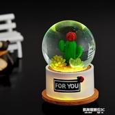 禮物音樂盒發光水晶球音樂盒音樂盒送男女生閨蜜浪漫創意兒童小朋友生日禮物 凱斯盾