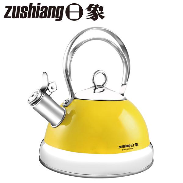【日象】微曦不鏽鋼鳴笛壺(2.5L) ZONK-01-25SPY