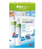 [COSCO代購] 促銷到12月11日 3M FILTRETE FILTER 2PCS 極凈便捷替換瀘心雙人組 瀘心編號DS03 _C96381