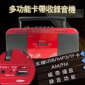 【南紡購物中心】CORAL TR6600 復古造型 多功能整合 手提卡帶收錄音機