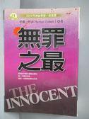 【書寶二手書T1/一般小說_ICW】無罪之最_謝佩妏, 哈蘭‧柯本