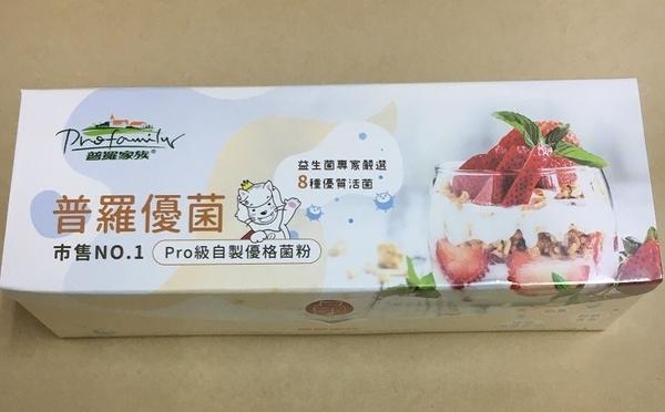 普羅拜爾 優格菌--普羅優菌12包 一盒 常溫出貨