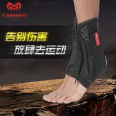 全館83折 護踝護具腳踝固定護腳踝崴腳足踝腳裸防扭傷保護腳踝的可穿鞋骨折