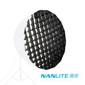 NANLITE 南光/南冠 EC-PR150 拋物線柔光罩專用網格-150cm 公司貨
