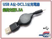 [富廉網] USB 2.0 A公轉DC1.1易拉線 80公分 US-92