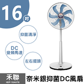 【禾聯】16吋奈米銀DC電風扇 HDF-16AH76B (藍葉)