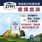 【毛麻吉寵物舖】ZiwiPeak巔峰 乖狗狗天然潔牙骨-煙燻鹿蹄-六件組 寵物零食
