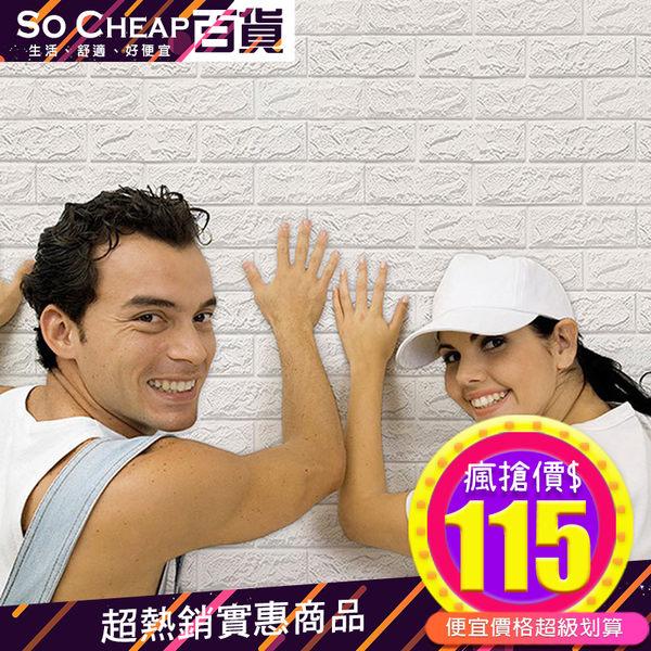 3D牆貼(大格子) 3D 壁貼 牆貼 壁紙 立體 磚紋 壁貼 仿文化 石壁 貼壁紙 立體牆