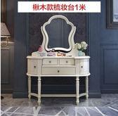 美式梳妝臺 實木歐式化妝臺 現代簡約臥室小戶型白色迷你梳妝桌QM 依凡卡時尚