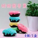 【JIS】LI007 寵物甜甜圈香薰(4入) 芳香劑 猫窩 狗窩 兔籠 空氣清新芳香 除臭 去異味