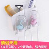創意天鵝牙刷架漱口杯吸盤壁掛情侶洗漱杯套裝 預購商品