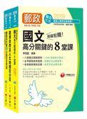 《外勤人員:郵遞業務、運輸業務(專業職二)》中華郵政(郵局)招考課文版套書
