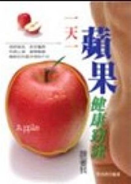 (二手書)一天一蘋果,健康窈窕跟著我