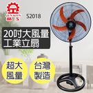 【晶工牌】20吋大風量工業立扇(S201...