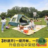 帳篷戶外野營加厚裝備便攜式自動彈開防雨露營野外可折疊【福喜行】