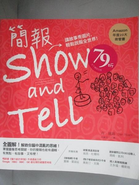 【書寶二手書T5/電腦_FVJ】簡報Show and Tell-講故事秀圖片,輕鬆說服全世界_丹.羅姆