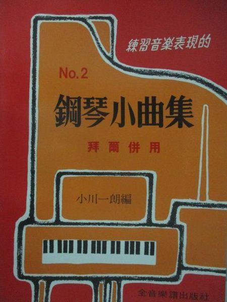 【書寶二手書T7/音樂_ZKD】鋼琴小曲集No.2拜爾並用_小川一朗