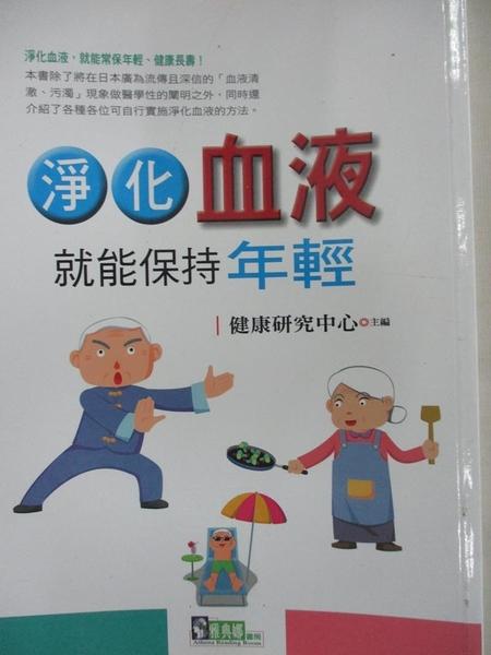 【書寶二手書T3/養生_HOG】淨化血液就能保持年輕