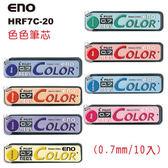 【奇奇文具】【PILOT 百樂 自動鉛筆芯】 HRF7C-20 ENO 色色自動鉛筆芯 0.7mm