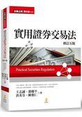 實用證券交易法(5版)