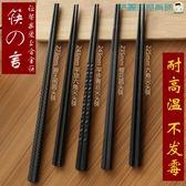 【618好康又一發】酒店餐廳家庭餐具日式尖頭筷子套裝10雙