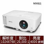 【商務】BENQ MX611 高亮會議室投影機【送Catchplay電影劵2張】