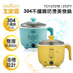 免運費 大家源304不鏽鋼防燙美食鍋 電煮鍋 快煮鍋 電火鍋 泡麵鍋TCY-2727B/TCY-2727Y