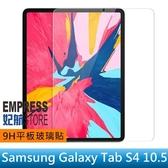 【妃航】三星 Galaxy Tab S4 Tab 10.5 9H/鋼化/強化 疏水 玻璃貼/保護貼 弧邊 免費代貼