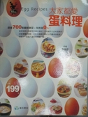 【書寶二手書T3/餐飲_XDK】大家都愛蛋料理_辜惠雪