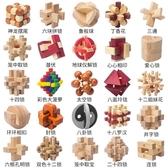 孔明鎖魯班鎖全套九連環益智玩具成年