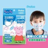 快潔適 博寶兒 SDC  佩佩豬 3D立體兒童口罩 5入/包 佩佩豬口罩【YES 美妝】