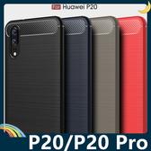 HUAWEI P20/P20 Pro 戰神碳纖保護套 軟殼 金屬髮絲紋 軟硬組合 防摔全包款 矽膠套 手機套 手機殼 華為