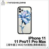 【犀牛盾】iPhone11/11 Pro/11 Pro Max MOD NX背板 清新鳶尾花 替換式 單背板
