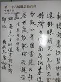 【書寶二手書T9/收藏_YJM】上海道明第26屆聯誼拍賣會_中國書畫二_2017/6/23