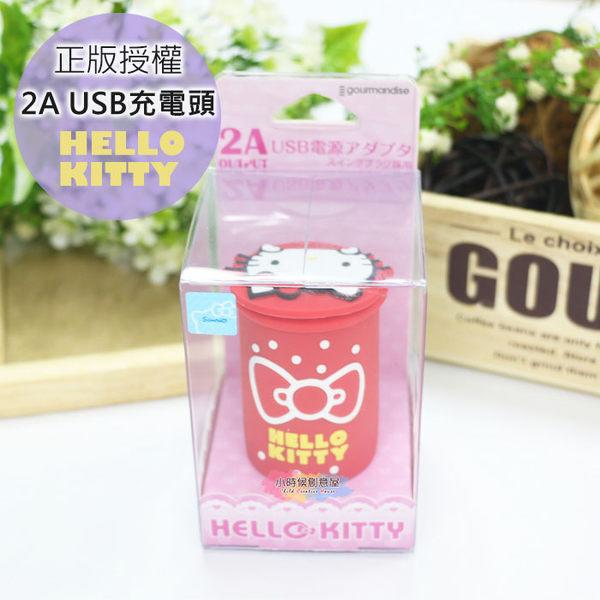 ☆小時候創意屋☆三麗鷗 正版授權 2A USB 充電頭 Hello Kitty 凱蒂貓 USB充電插頭/充電器/轉接頭
