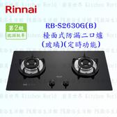 【PK廚浴生活館】 高雄 林內牌瓦斯爐 RB-S2630G(B) 檯面式防漏玻璃二口爐 (定時功能)